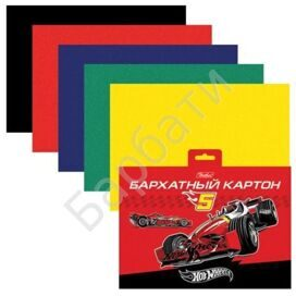 Цветной картон А5 БАРХАТНЫЙ, 5л., 5цв., HATBER, Машина (Hot wheels), 165х220мм, 5Кбх5_13310(N200537)